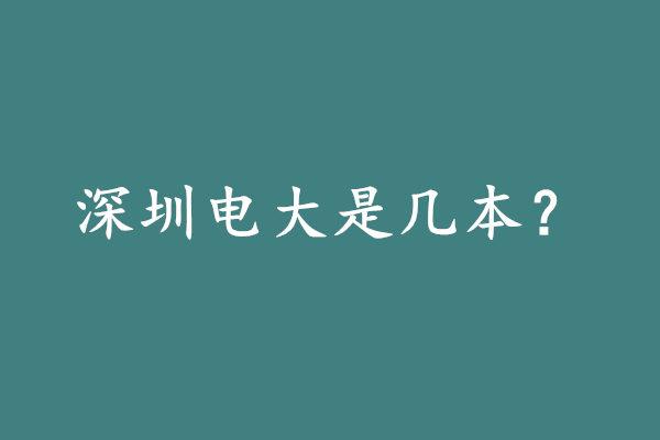 深圳广播电视大学是几本