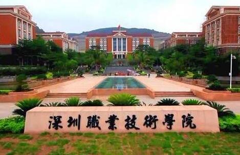 深圳公立大专学校有哪些?