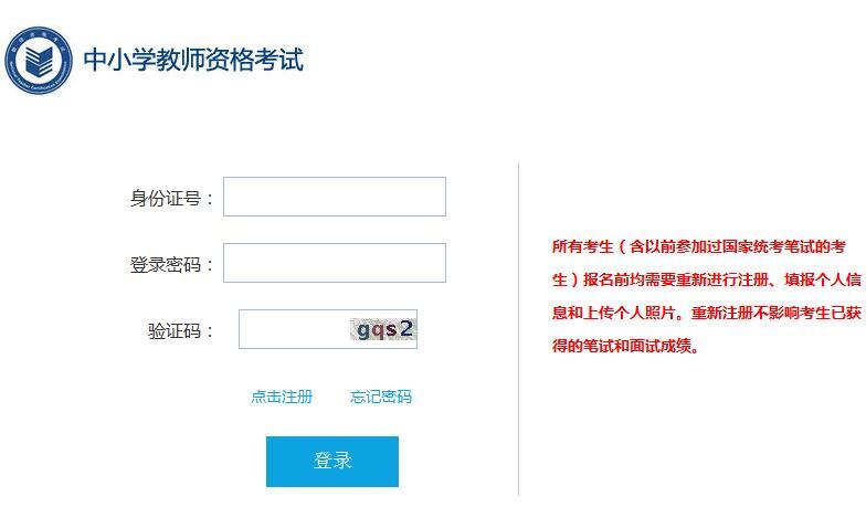 教师资格证官网报名入口(全国统一)