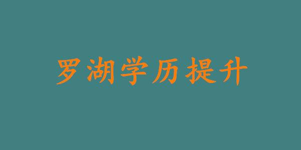 深圳罗湖区学历提升大概要多少钱?