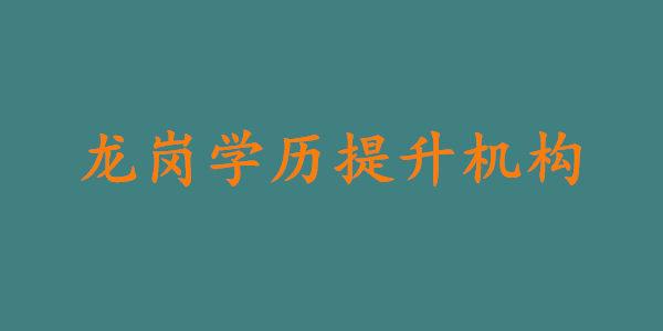 深圳龙岗学历提升机构哪家好?这个决策妙招请收好
