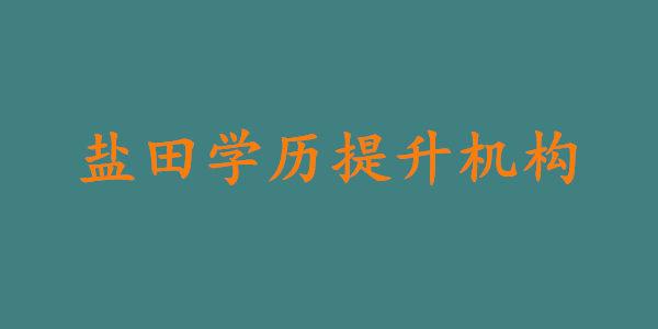 深圳盐田学历提升机构哪家好?