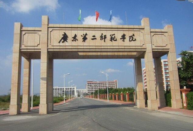 广东第二师范学院成人高考怎么样?