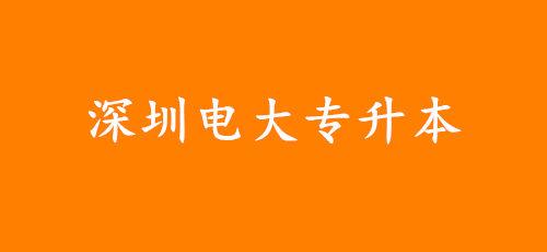 深圳电大专升本.jpg