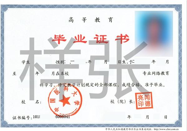 深圳网络教育药学大专学历好考吗,通过率高吗?