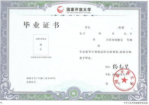 深圳罗湖区电大地址及最新招生条件