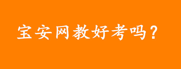 深圳宝安网教大专/本科学历好考吗?